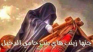 واويلي على زينب واويلاه - لطميات فزاعية حماسية طركاعة اهوازية ايرانية الرادود محمد الطرفي