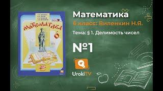 Задание № 1 - Математика 6 класс (Виленкин, Жохов)