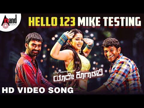 Yaare Koogadali   Hello 123 Mike Testing  Feat Puneeth Rajkumar,Bhavana Menon  New Kannada