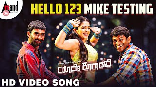 Watch the song hello 123 mike testing from film yaare koogadali. feat puneeth rajkumar,bhavana menon, yogesh, sadhu kokila & others for more updates on k...