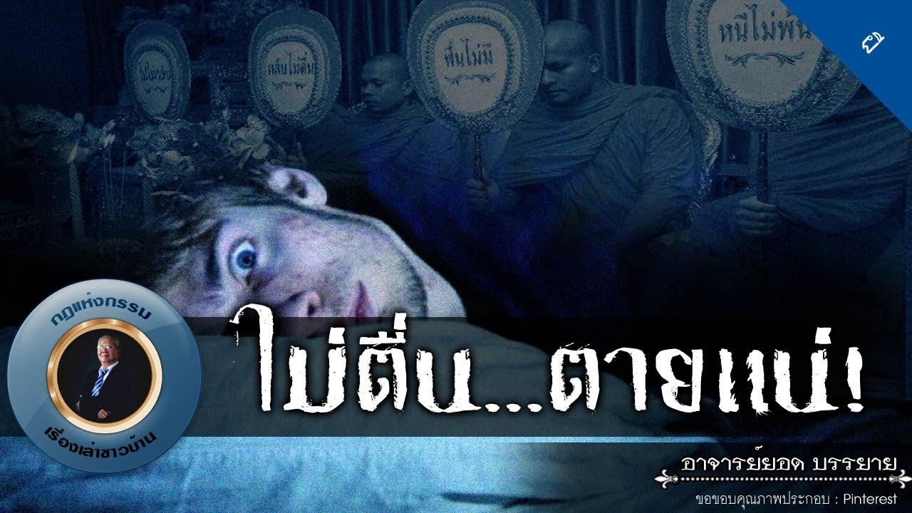 อาจารย์ยอด : ไม่ตื่น...ตายแน่! [ผี]