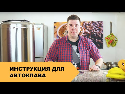 Работа автоклава в домашних условиях видео