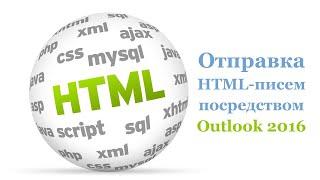 Outlook 2016. Отправка HTML-писем через почтовый клиент.