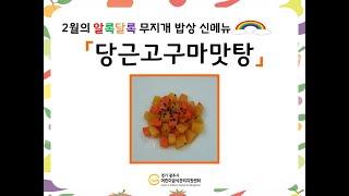 2021년 2월 컬러푸드 신메뉴 -주황(당근), &qu…