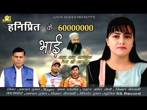 हनीप्रीत के 6 करोड़ भाई | देखिये ये वीडियो | Honeypreet Song Video | Rampal Dugal | Aman Rattakhera