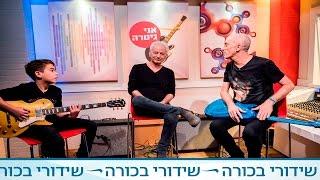 אני גיטרה עונה 3: שלום חנוך - אהבת נעורי thumbnail