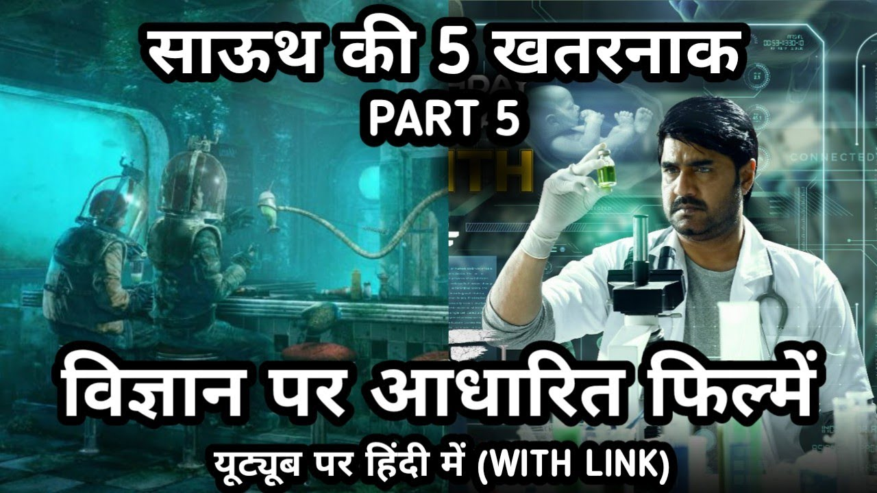 Download Top 5 Best South Indian Science Fiction Movies In Hindi Dubbed | South Indian Sci-Fi Movies In Hindi