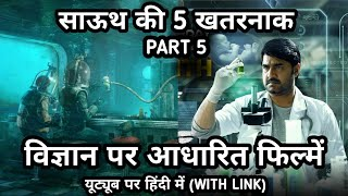 Top 5 Best South Indian Science Fiction Movies In Hindi Dubbed | South Indian Sci-Fi Movies In Hindi