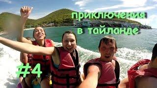 Приключения Стакана и Бутылки в Тайланде ч.4  Русские в Тайланде