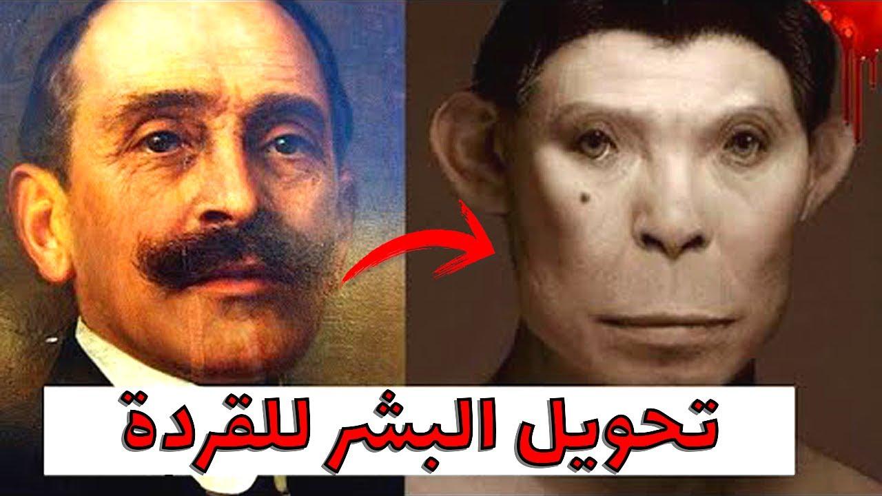طبيب القردة و تجاربه المخيفة ..!!