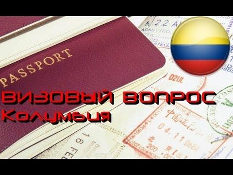 Визовый Вопрос в Колумбии / Как получить визу? BOGOTA VLOG