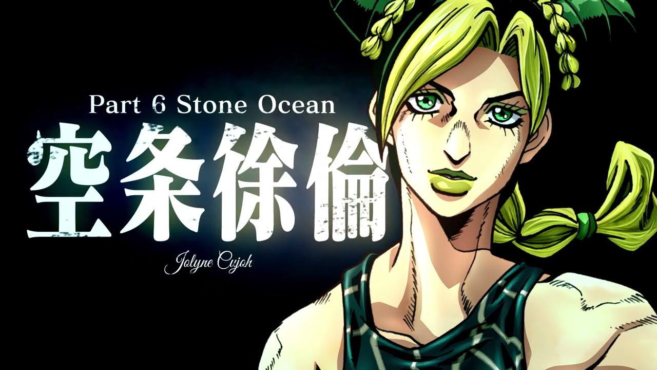 Stone Ocean, parte 6 de JoJo's Bizarre Adventure, ganhará anime