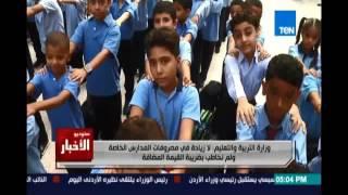 وزارة التربية والتعليم :لا زيادة في مصروفات المدارس الخاصة ولم نخاطب بضريبة القيمة المضافة