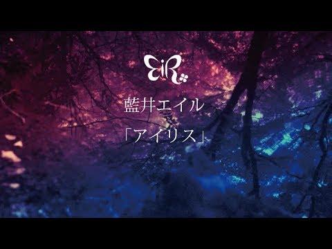 「アイリス」の参照動画