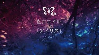 藍井エイル 『アイリス』Music Video