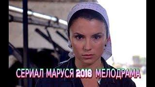 Сериал МАРУСЯ 2018 фильм мелодрама на канале Россия 1 трейлер-анонс / 4 серии
