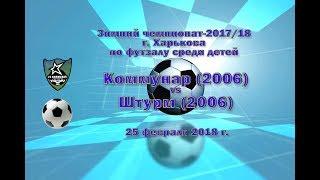 Штурм (2006) vs Коммунар (2006) (25-02-2018)