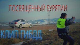 Download Официальный клип ГИБДД (Посвященный Республике Бурятии) Mp3 and Videos