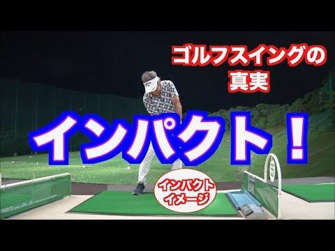 【ゴルフスイングの真実】これが飛距離と精度を手に入れるインパクトだ!!