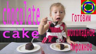"""Шоколадное пирожное """"Лава"""" без выпечки Chocolate Lava Cake No Bake"""