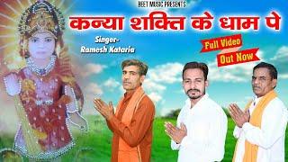 कन्या शक्ति धाम पे || New Kanya Shkti Bhajan 2021 || Ramesh Kataria || Beet Music