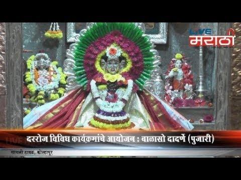 Kokan  - Live Marathi