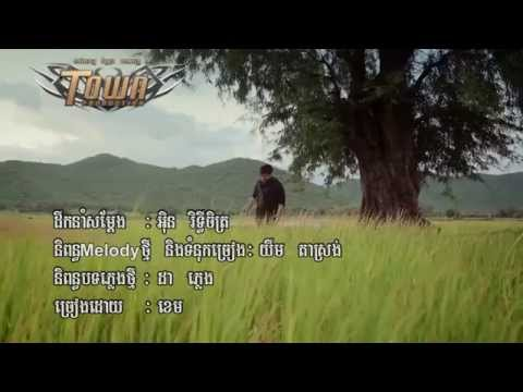 Cham Bat Cham Bat | ចាំបាត់​ ៗ​ | Khem New Song 2015 | Town Pro duction