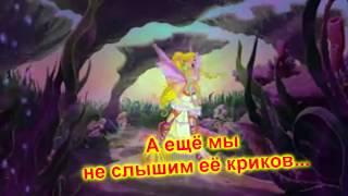 Winx club/Винкс клуб 5 сезон. Ошибки в озвучке от СТС/Русский Дубляж