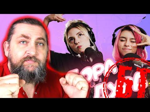 Реакция Бати на НОВЫЙ клип Дора & Таня Волкова - Дорадура (live)   Батя смотрит