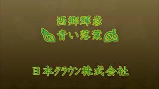 """西郷輝彦の 真夏のあらし ゴールデンデラックスより、 """"青い落葉"""" です。 作詞:..."""