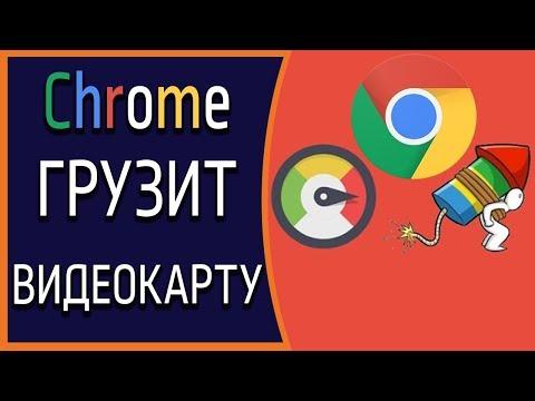 Google Сhrome грузит видеокарту? Отключите аппаратное ускорение