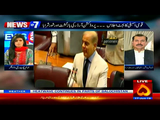 News@7 | 17 JUNE 2019 | CHANNEL FIVE PAKISTAN