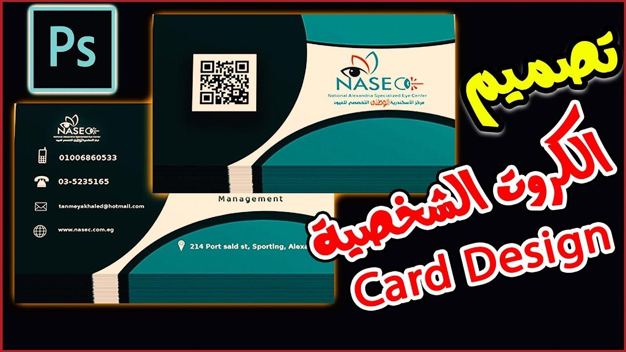 تصميم الكروت الشخصية بالفوتوشوب وتصدير الكرت للمطبعة بجودة عالية Business Card Youtube