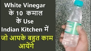 White Vinegar के 10 कमाल के Use Indian Kitchen में |10 Amazing Uses of White Vinegar | Min's Recipes