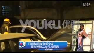 全民爆料:汪峰秘密夜会新女友 疑为神秘二女儿找后妈