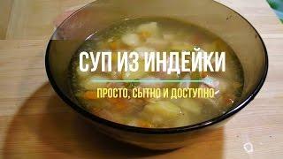 рецепт супа из индейки в мультиварке