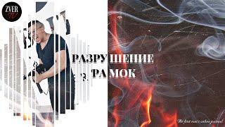 ЗВЕРЬ TV #9: РАЗРУШЕНИЕ РАМОК |# Информация Темная сторона обзор PR-компании Conor McGregor |