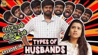 Types Of Husbands | Husband Vs Wife | Samsaram Athu Minsaram | Mini Series - #10