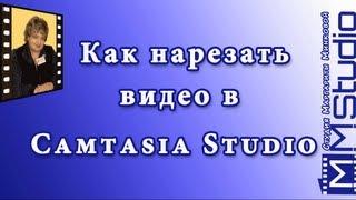 ***Как нарезать видео в Camtasia Studio.***