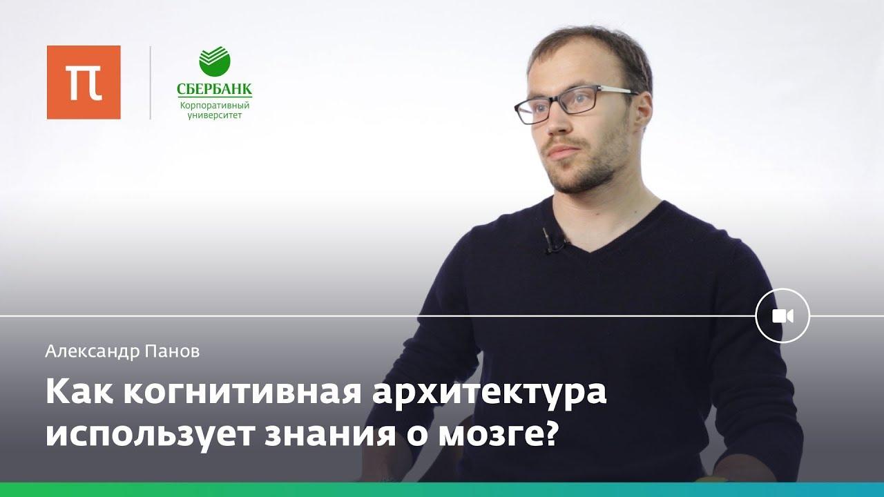 Идеи нейрофизиологии в искусственном интеллекте — Александр Панов