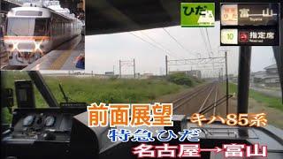 【前面展望】特急ワイドビューひだ3号 名古屋→富山