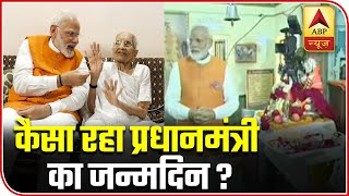 Important Highlights From PM Narendra Modi's 69th Birthday | ABP News