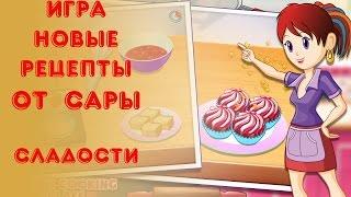 """Игра """"Кухня Сары с новыми рецептами"""""""