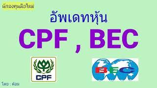 EP.77 (ปี 64) อัพเดทหุ้น CPF , BEC [ นักลงทุนมือใหม่ ]