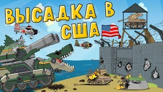 Высадка в США - Мультики про танки