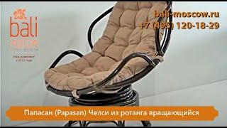 Папасан (Papasan) Челси из ротанга вращающийся(Папасан вращающийся из ротанга в комплекте с подушкой. Купить Папасан Челси можно здесь: http://www.bali-moscow.ru/prod/kre..., 2014-07-24T12:04:58.000Z)