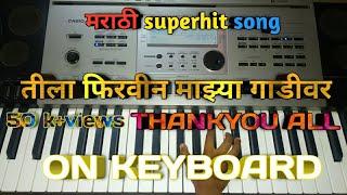तीला फिरवीन माझ्या गाडीवर !!Tila firvin majhya gadi var on with tutorial marathi hits song