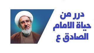 درر من حياة الامام الصادق ع - الشيخ حبيب الكاظمي