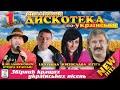 Справжня дискотека по - Українськи! [2020] Українська музика. Сучасні українські пісні