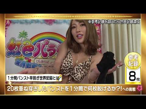 【パンスト早脱ぎ】虹色パラダイス~世界記録を作っちゃえ!【第10回】
